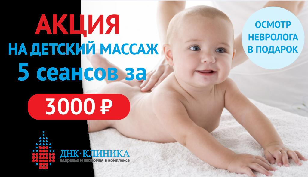АКЦИЯ МАССАЖ НА САЙТ.png